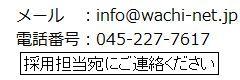 wachi-m2